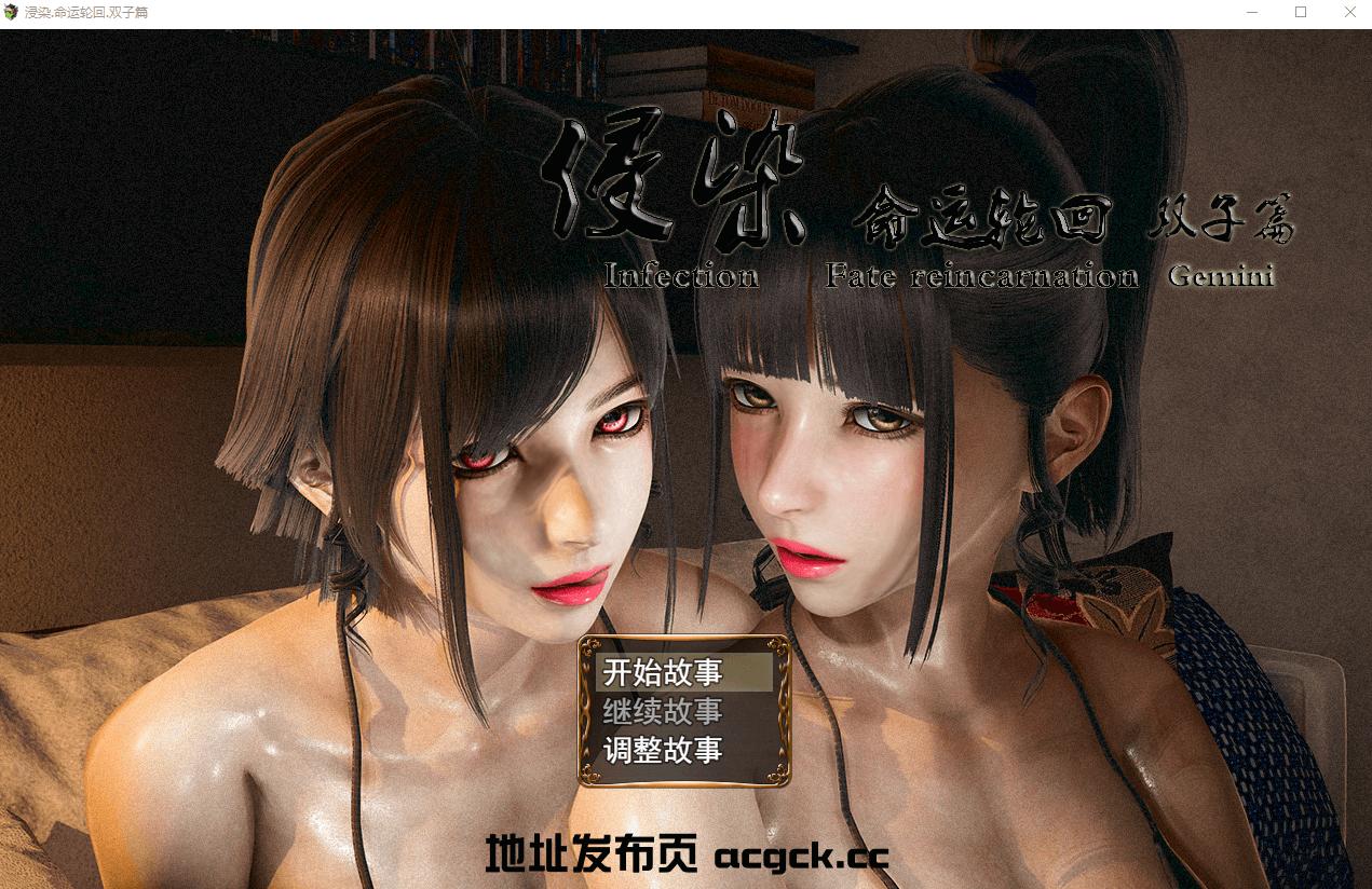 【国产/中文/动态CG】侵染:命运轮回双子篇 Ver2.0中文作弊版【更新/安卓/1.5G】