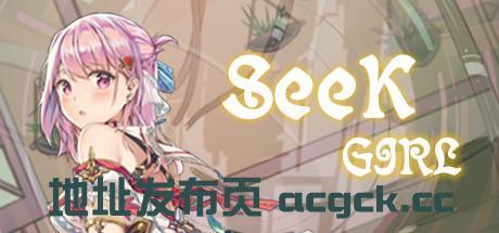 【SLG/全动态】STEAM《Seek Girl》【400M】