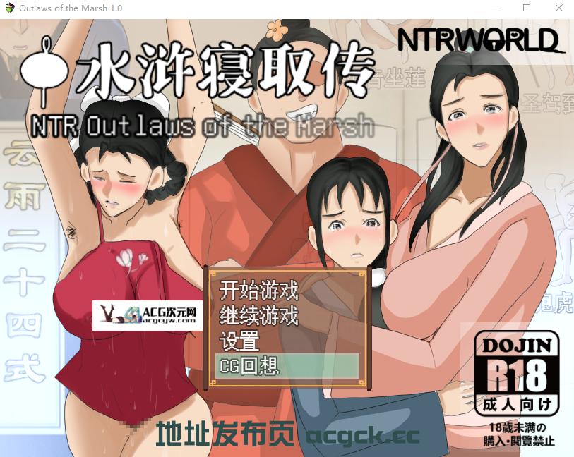 【古风RPG/中文/毁童年】NTRPG~水浒寝取传 DL官方中文版+存档【新汉化/PC+安卓/1.5G】