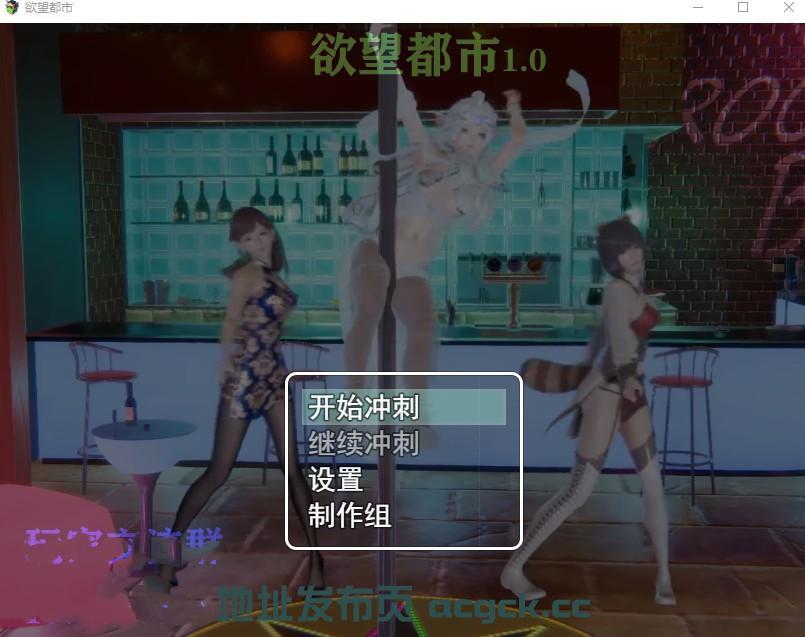 【国产RPG/中文/动态CG】欲望都市 V1.10官方中文步兵版 [安卓+攻略]【新作/国语/2G】