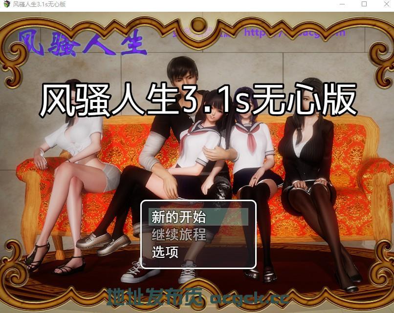 【国产RPG/中文/动态】风搔人生 V3.1s 完整中文作弊版+全CG【12月21更新/安卓/1.98G】