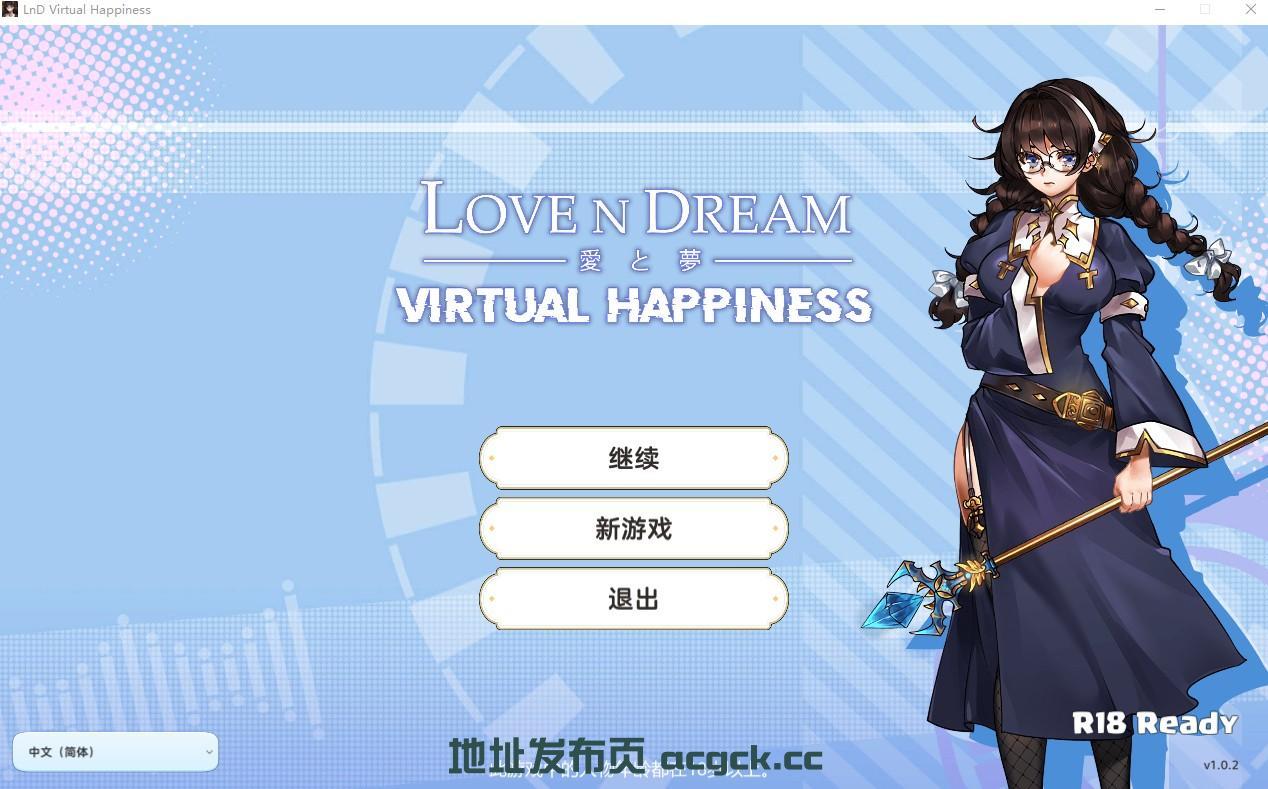 【RPG/中文/步兵】爱与梦:虚拟幸福 STEAM官方中文步兵版+全CG包【新作/全CV/2.3G】
