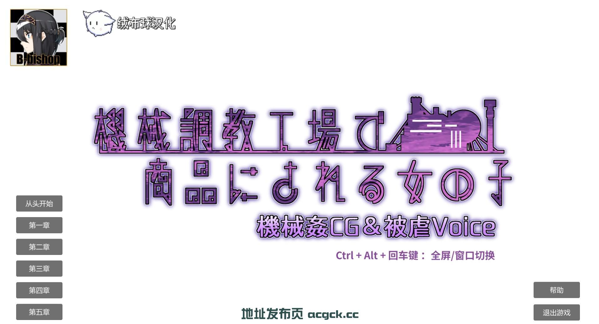 【互动SLG/汉化】机械工厂被当商品的妹子们 绒布球汉化【新汉化/PC+安卓/全CV/1G】
