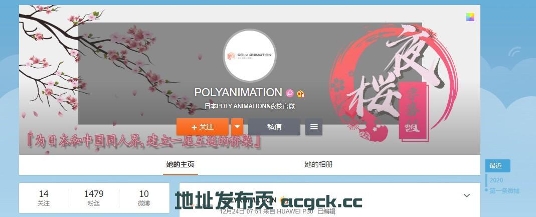 【3D+2D/汉化/全动态】[夜桜字幕组] 2020年12月 汉化作品合集 [BIG5+GB]【新合集/1.4G】