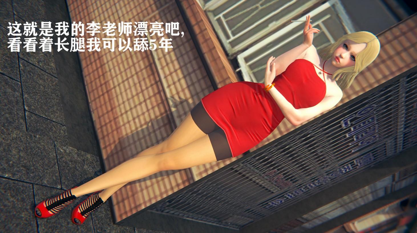 【3D全彩/无修】洛韵溪01-05(不为人知的李老师)[大车拉小马]]【313MB】