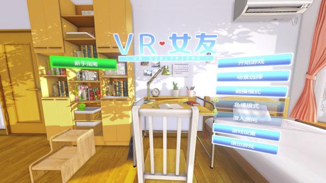 VR女友 简体中文汉化完美硬盘版下载(完美免DVD-免VR可玩-附操作说明-女解码等)