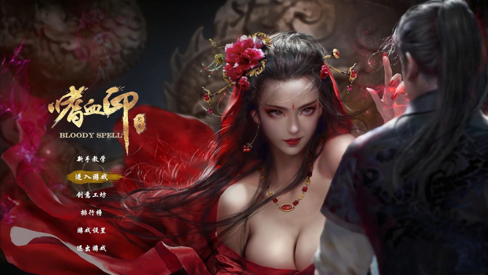 《嗜血印》v20210211中文版